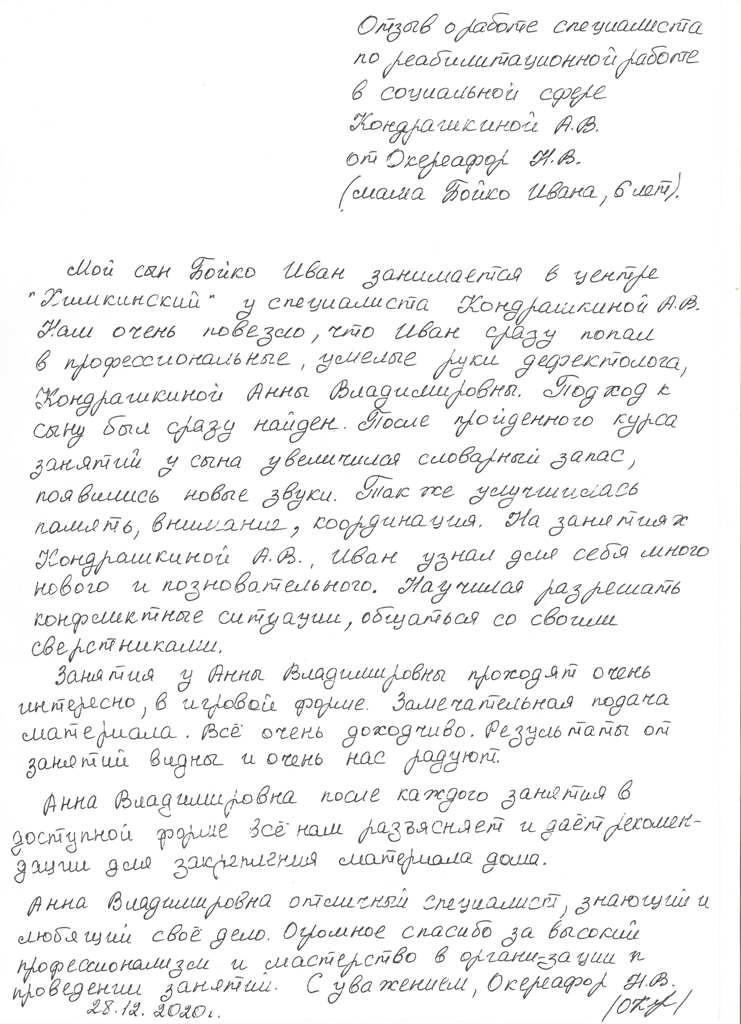 Кондрашкина 29.12.2020