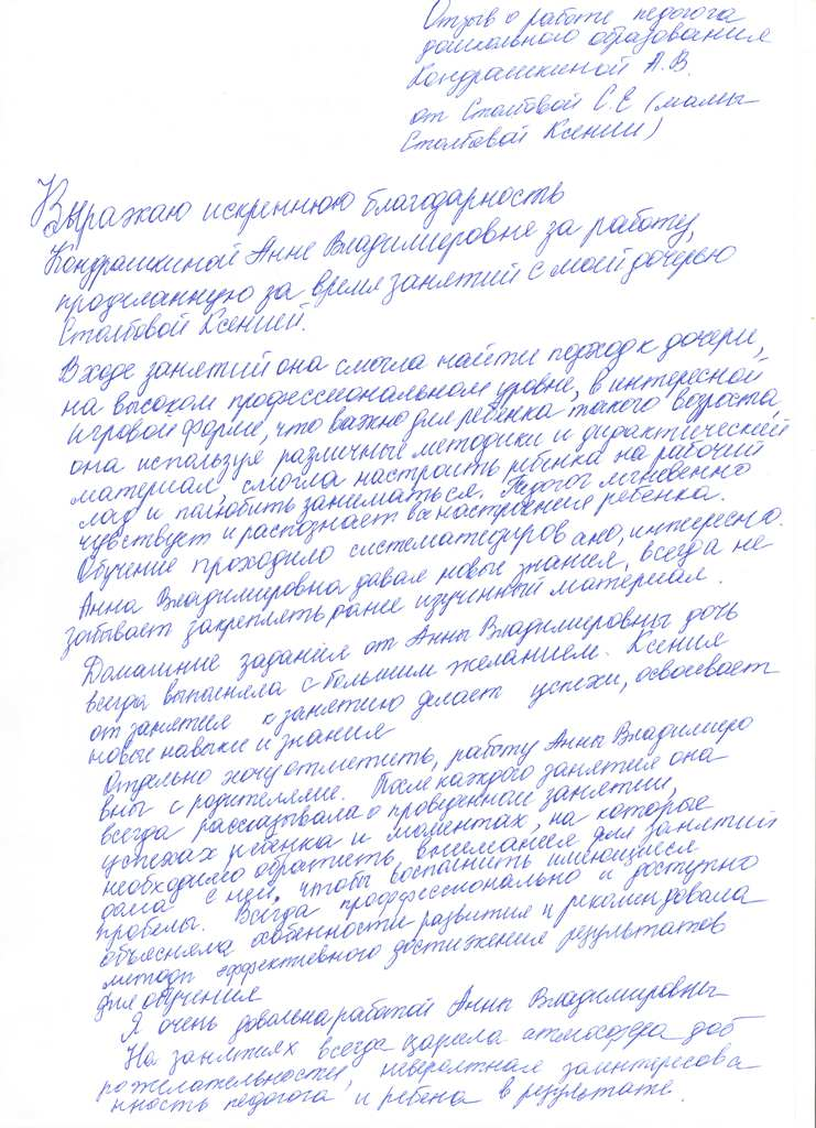 Кондрашкина 30.10.2020_1