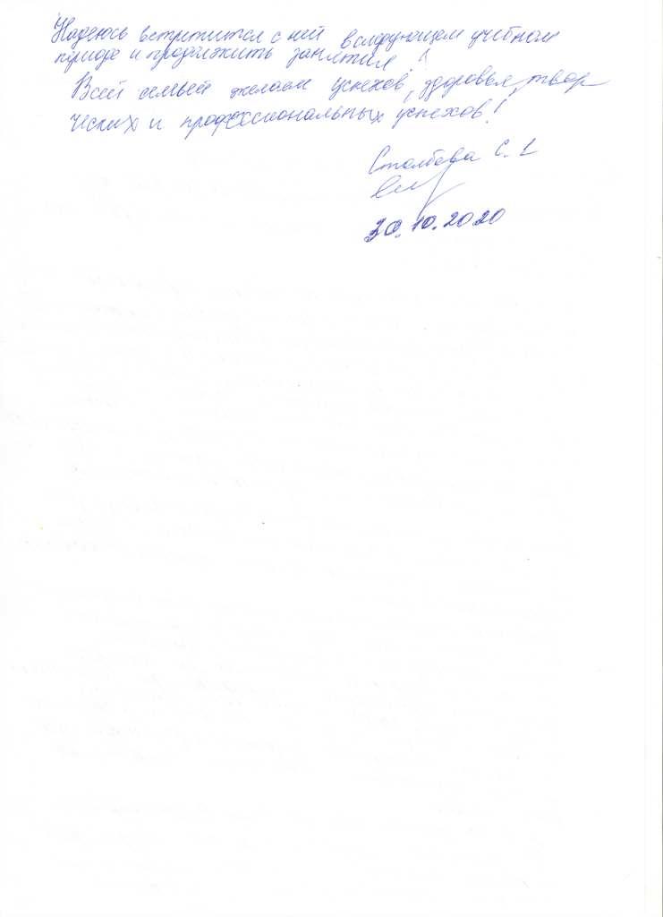 Кондрашкина 30.10.2020_2