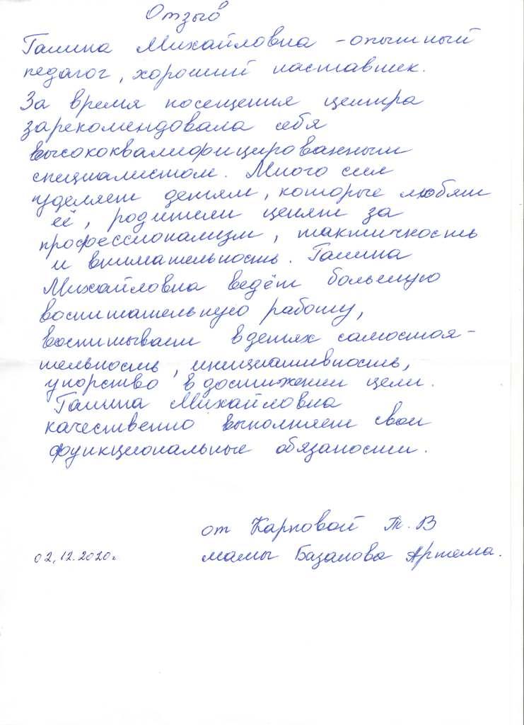 Кузькина 02.12.2020
