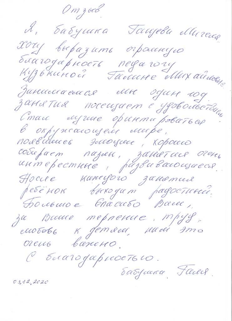 Кузькина 03.12.2020