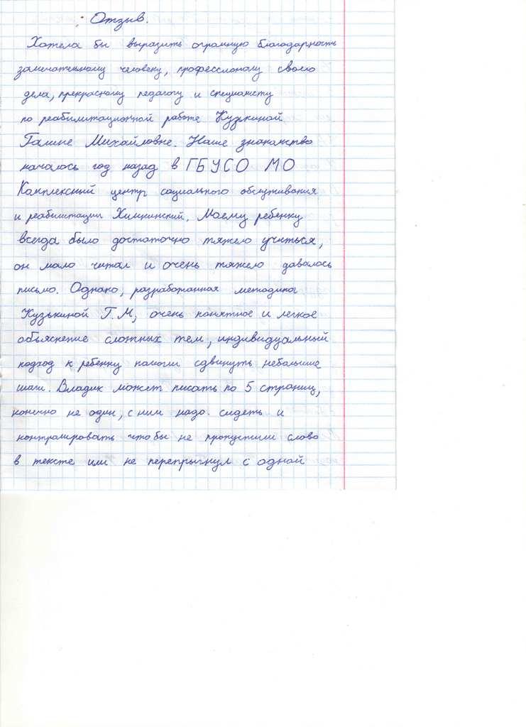 Кузькина 08.12.2020_1