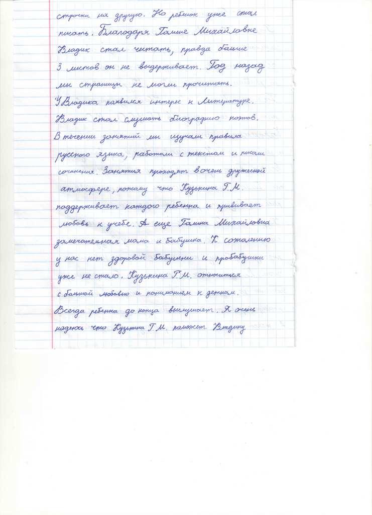 Кузькина 08.12.2020_2