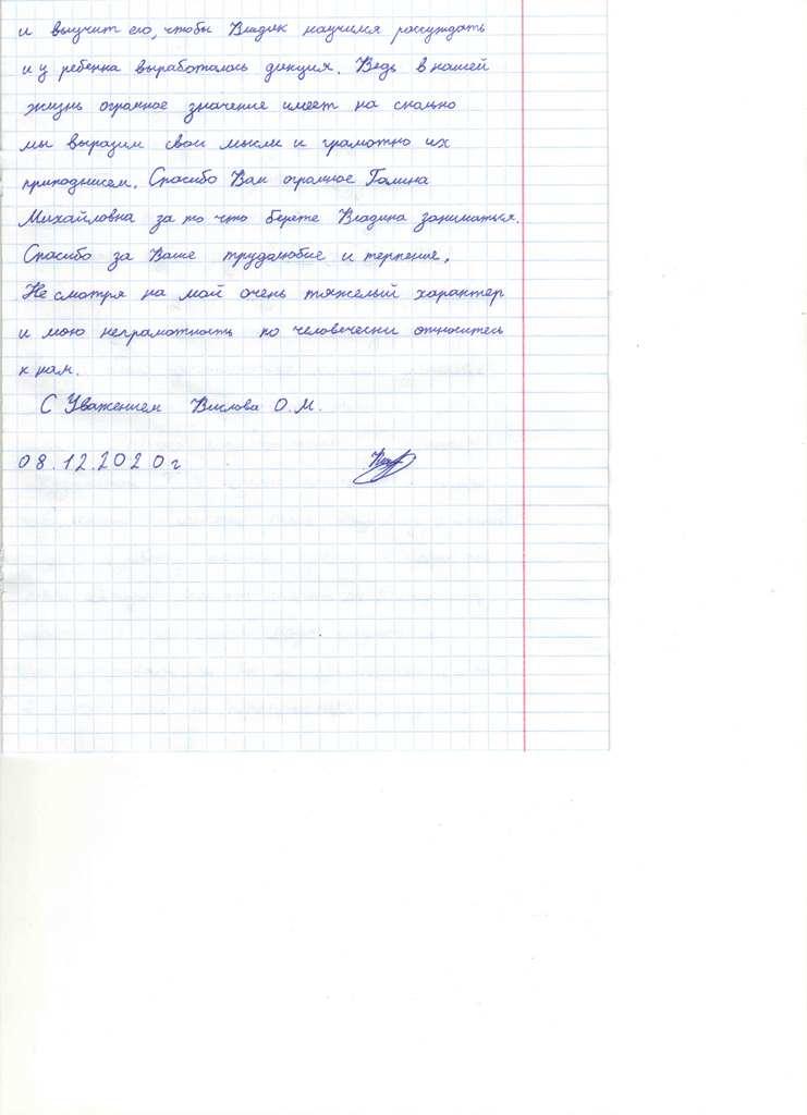 Кузькина 08.12.2020_3