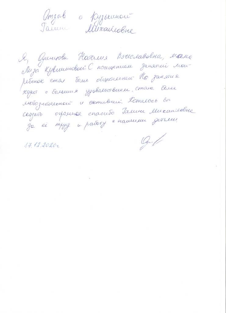 Кузькина 17.12.2020