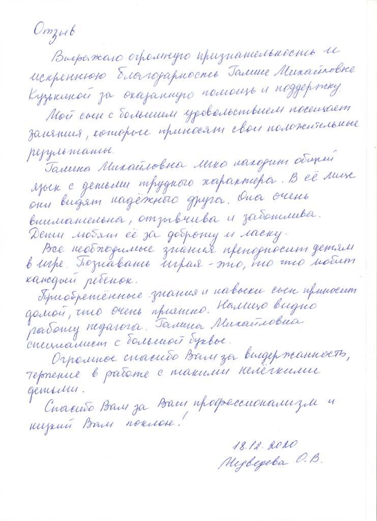Кузькина 18.12.2020