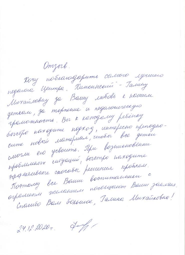 Кузькина 24.12.2020