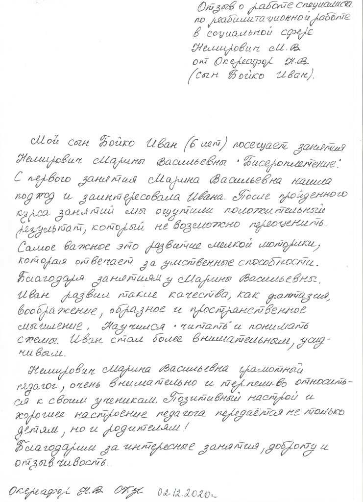 Немирович 02.12.2020