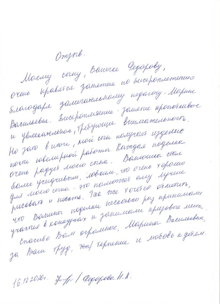Немирович 16.12.2020