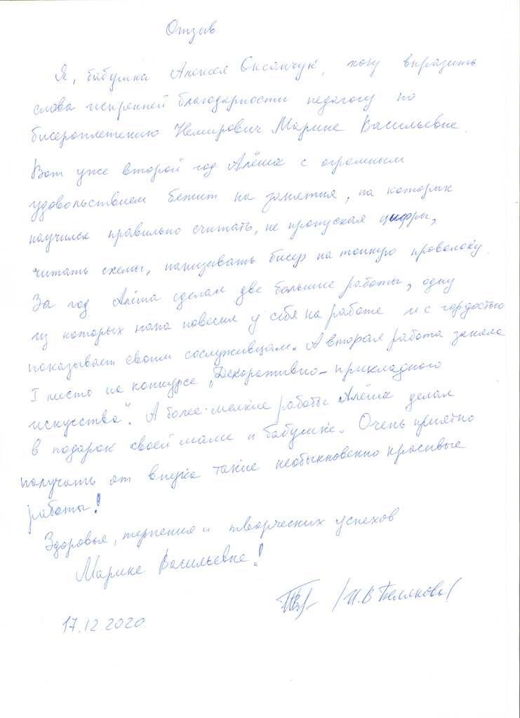 Немирович 17.12.2020