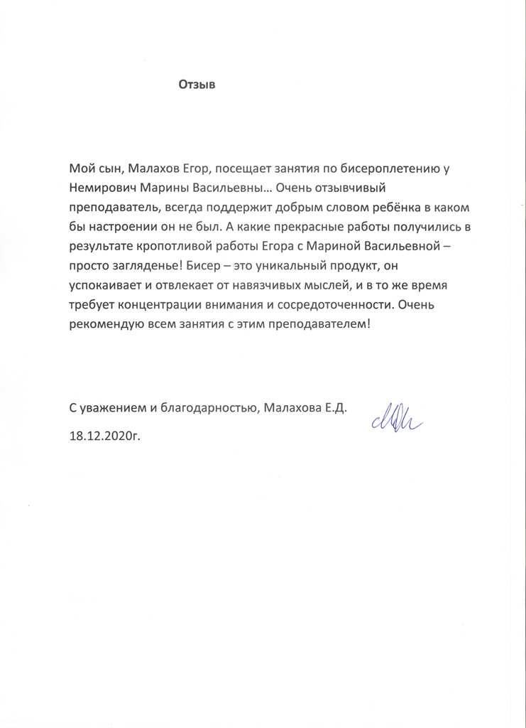 Немирович 18.12.2020