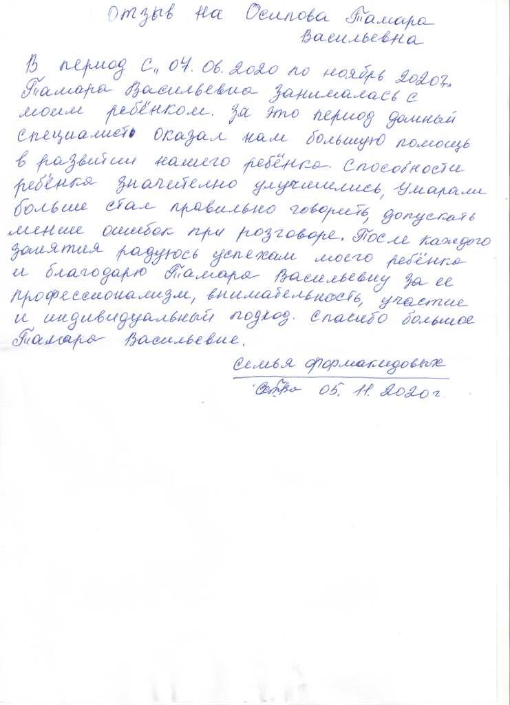 Спорова 05.11.2020
