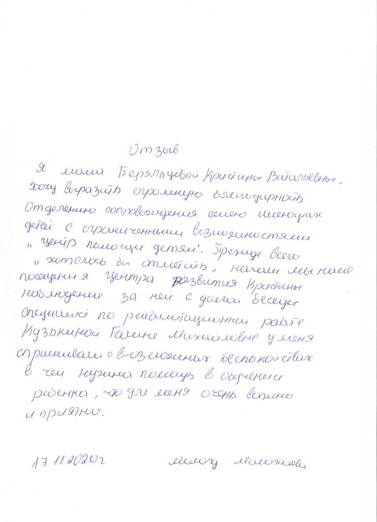 Спорова 17.11.2020
