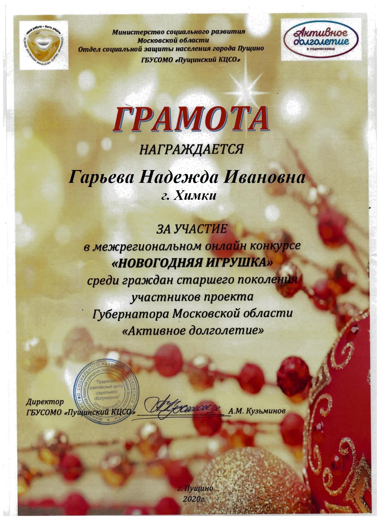 Гарьева Надежда Ивановна