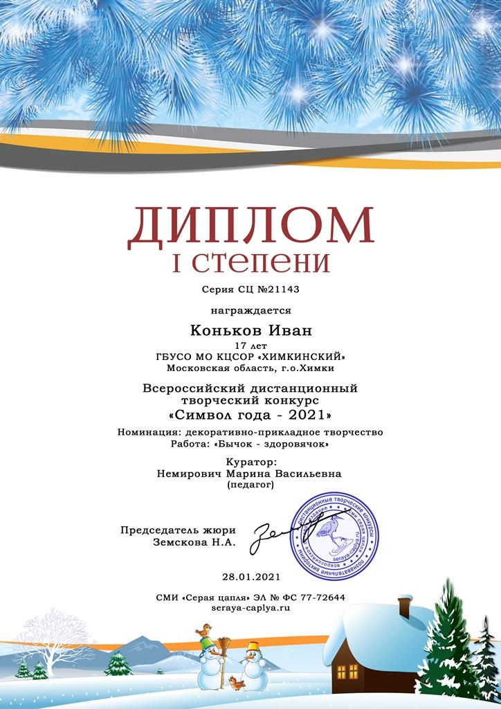 Коньков (Немирович)