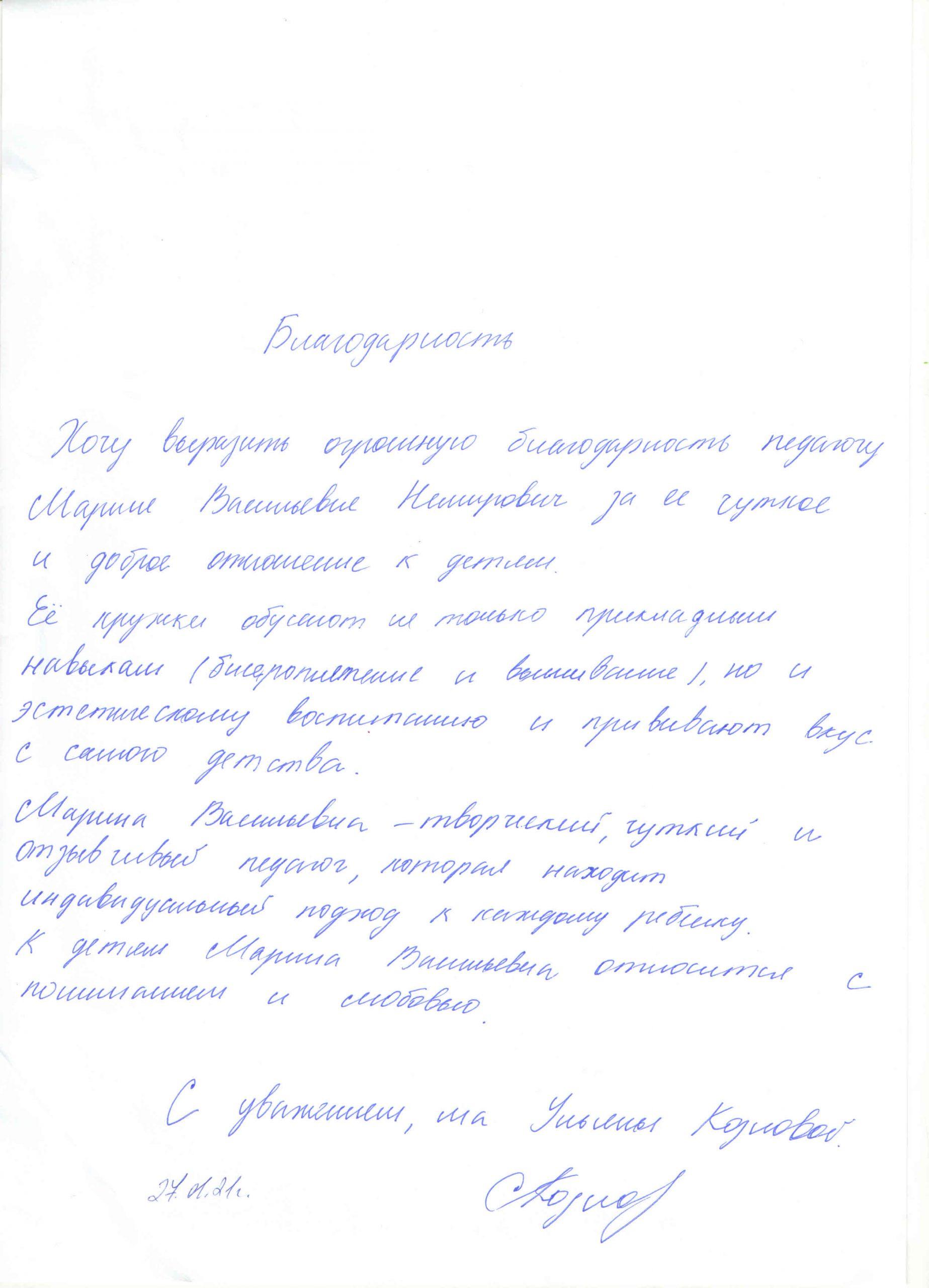 Немирович 27.01.2021