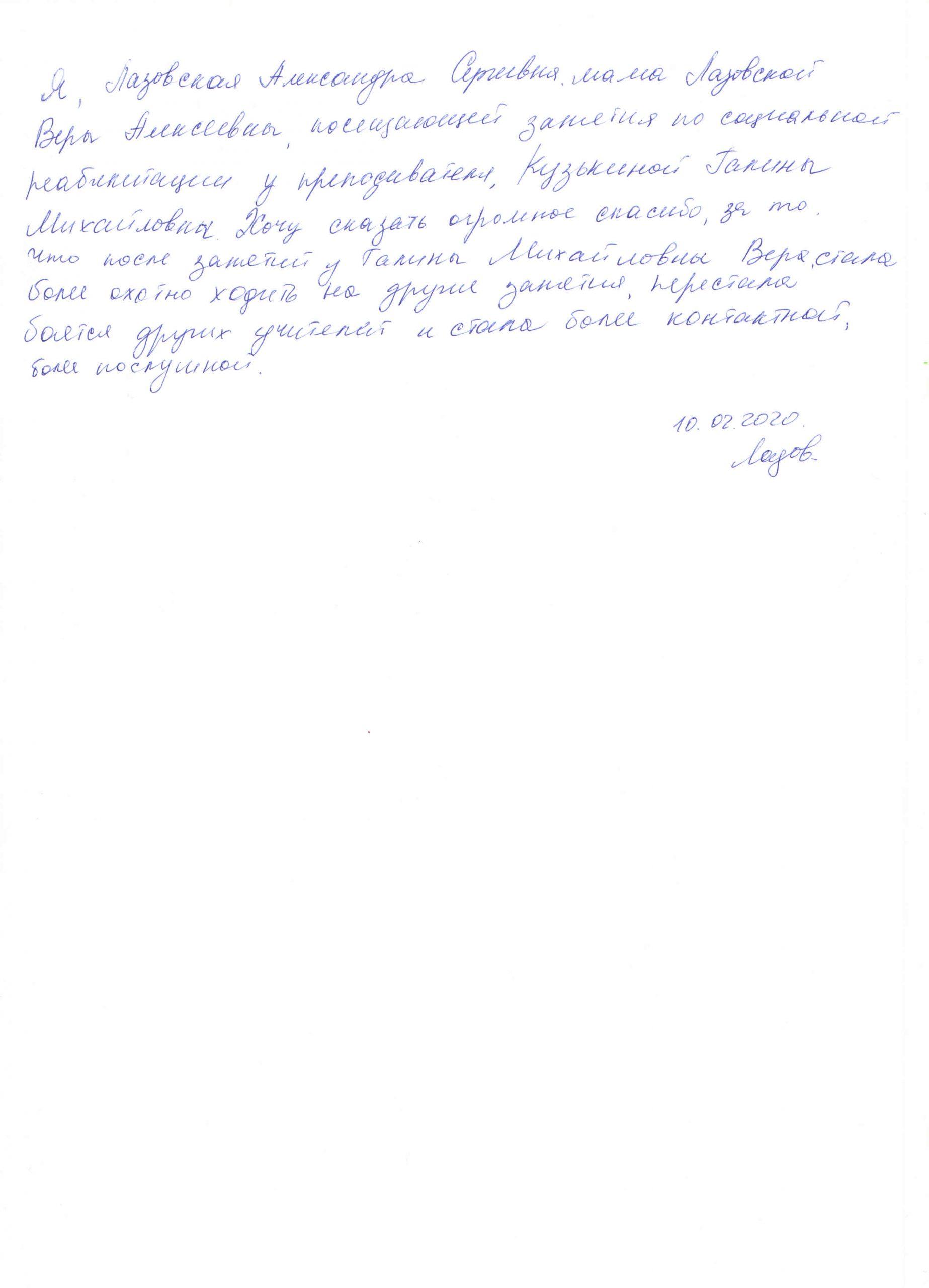 Кузькина 10.02.2021