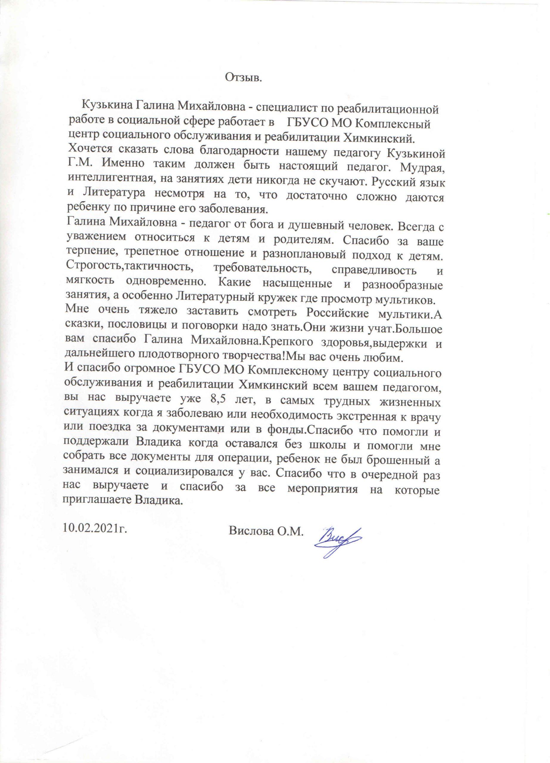 Кузькина 11.02.2021