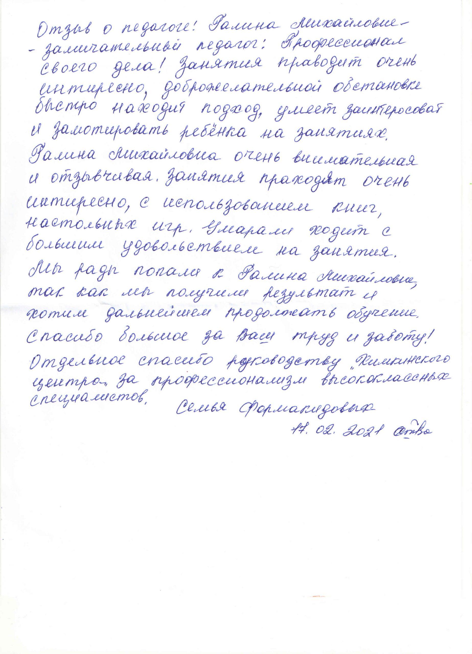 Кузькина 17.02.2021