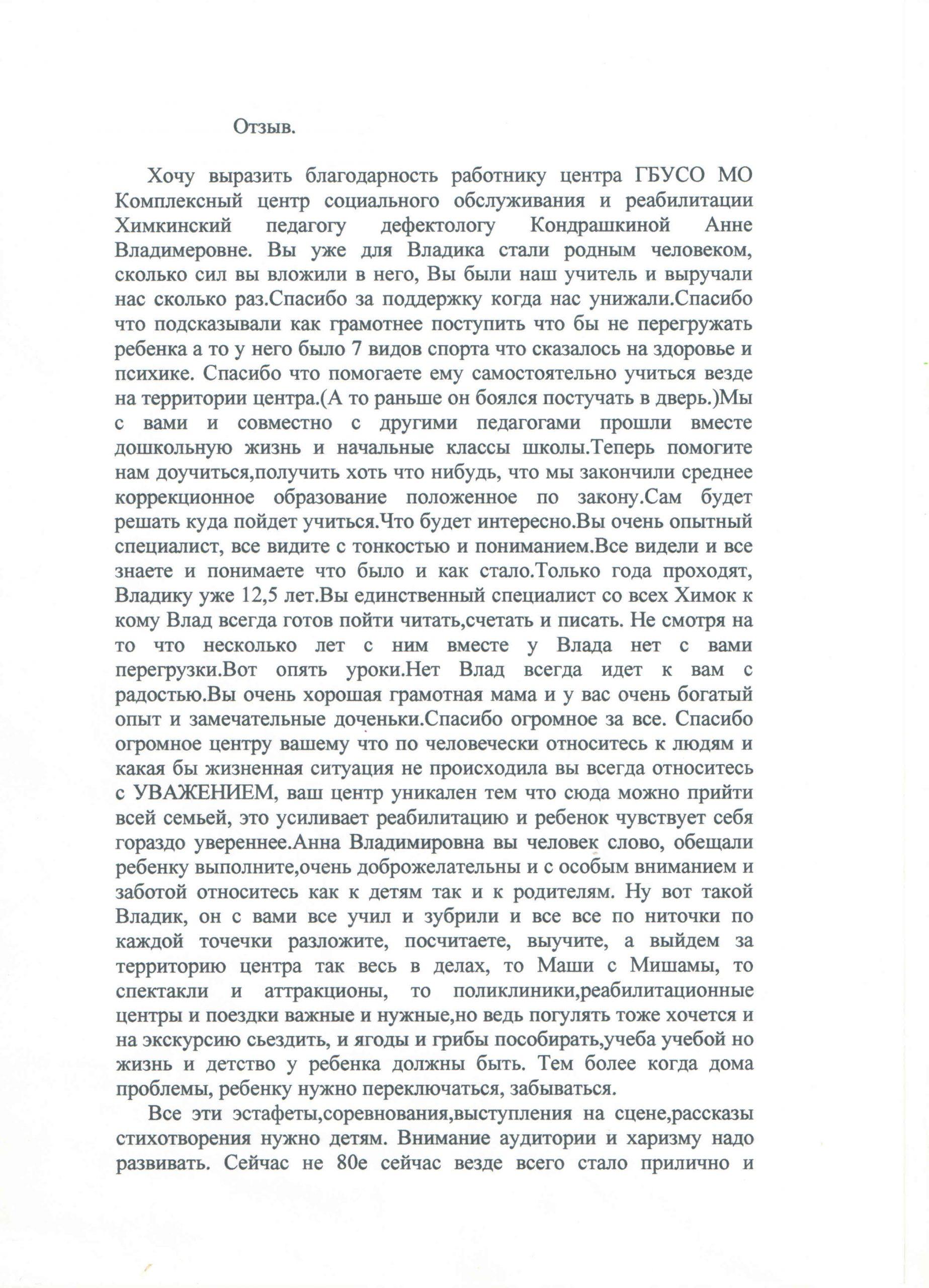 Кондрашкина 01.03.2021_1
