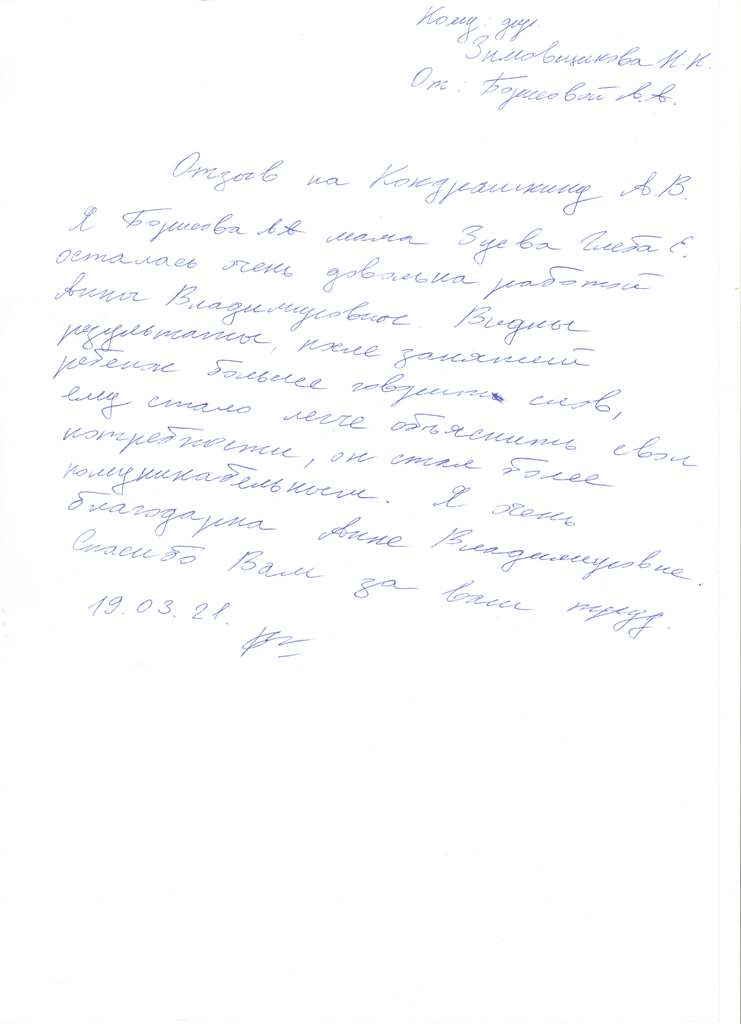 Кондрашкина 19.03.2021