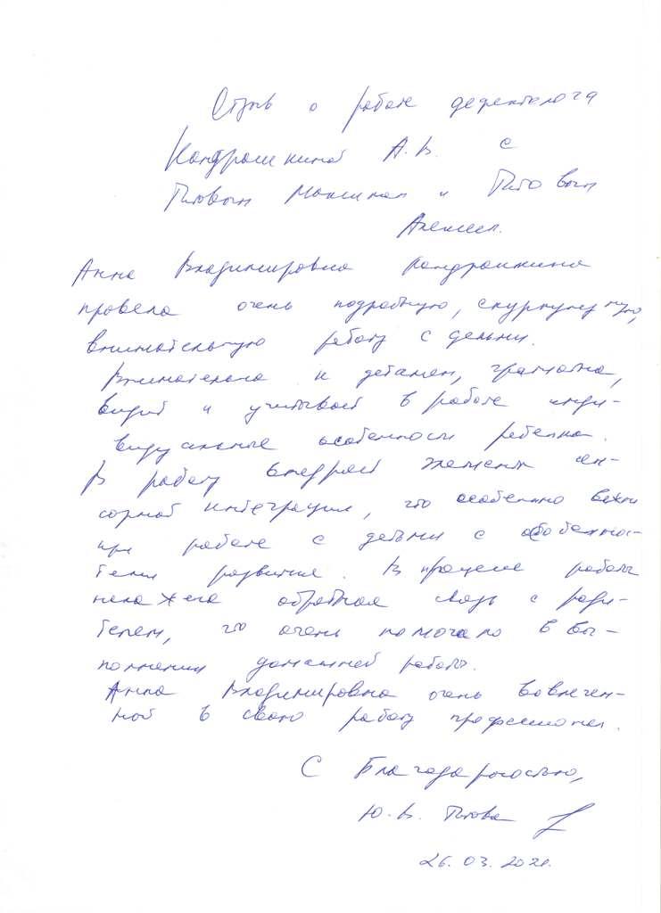 Кондрашкина 26.03.2021