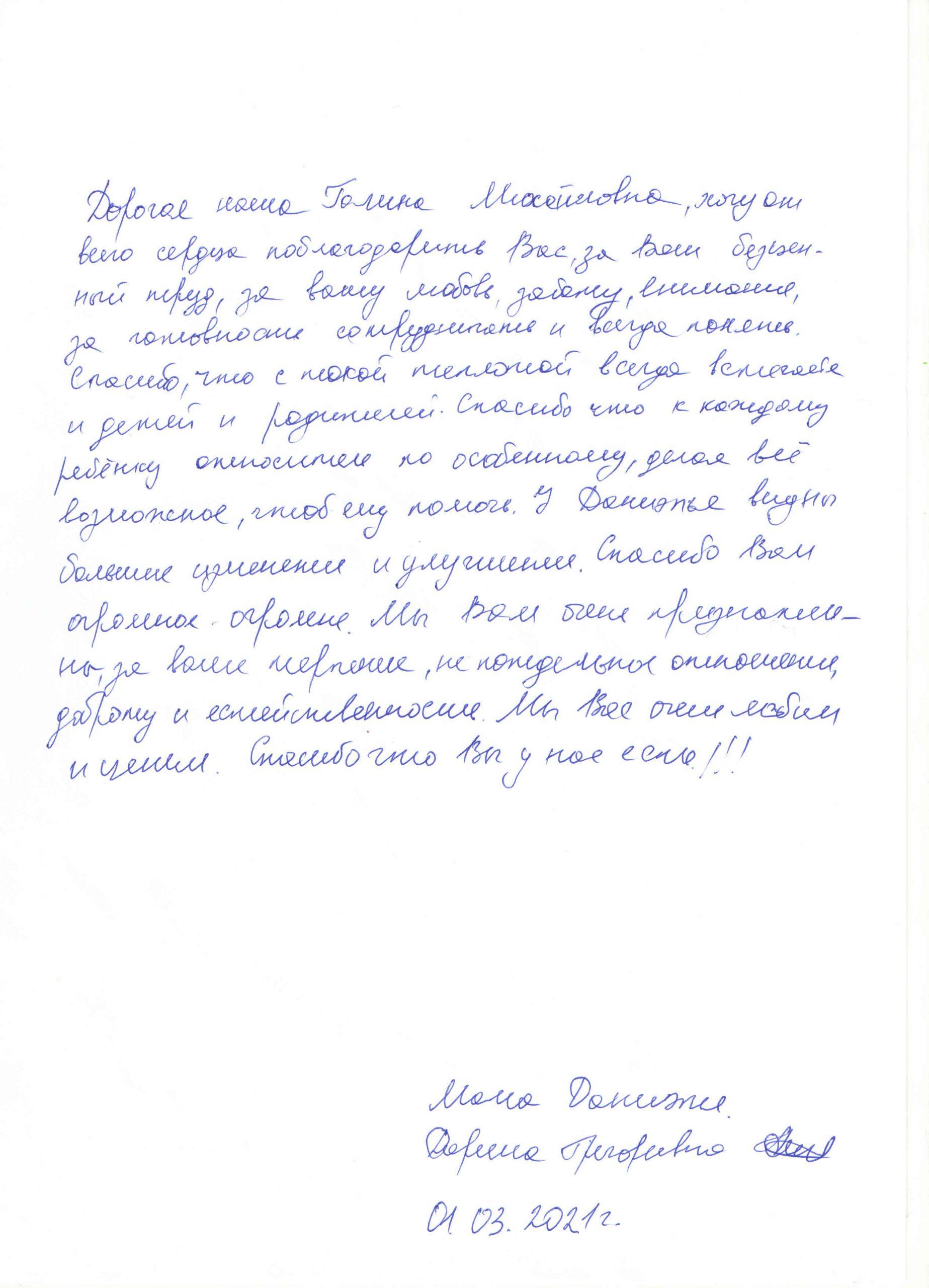 Кузькина 01.03.2021