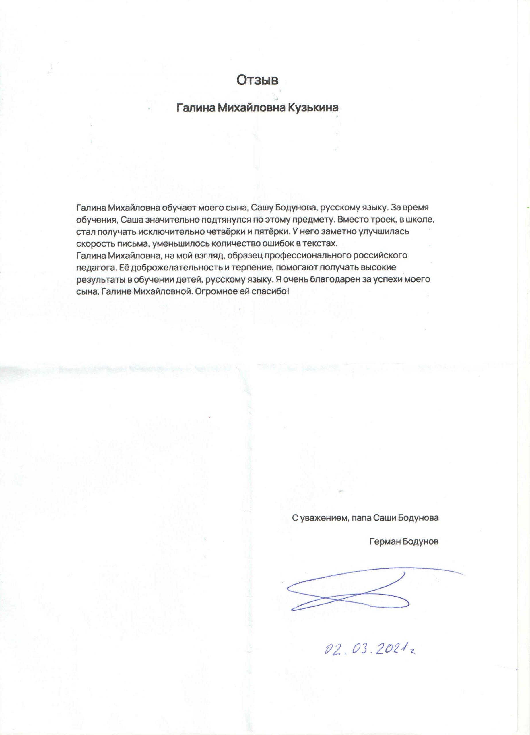 Кузькина 02.03.2021