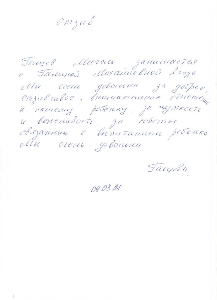 Кузькина 09.03.2021