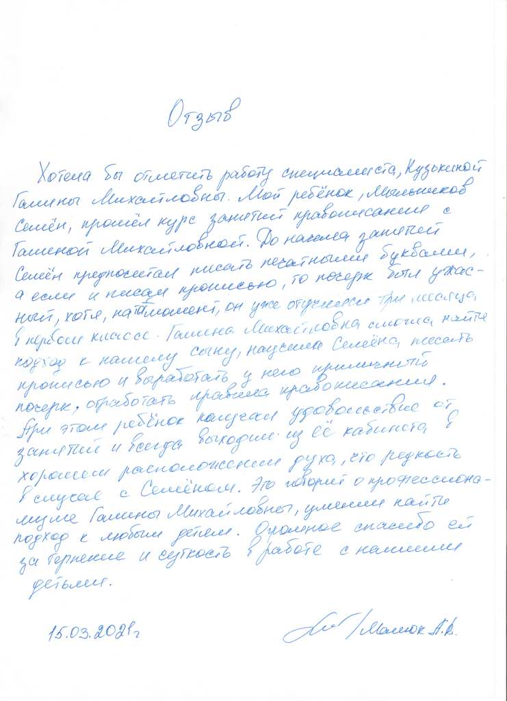 Кузькина 15.03.2021