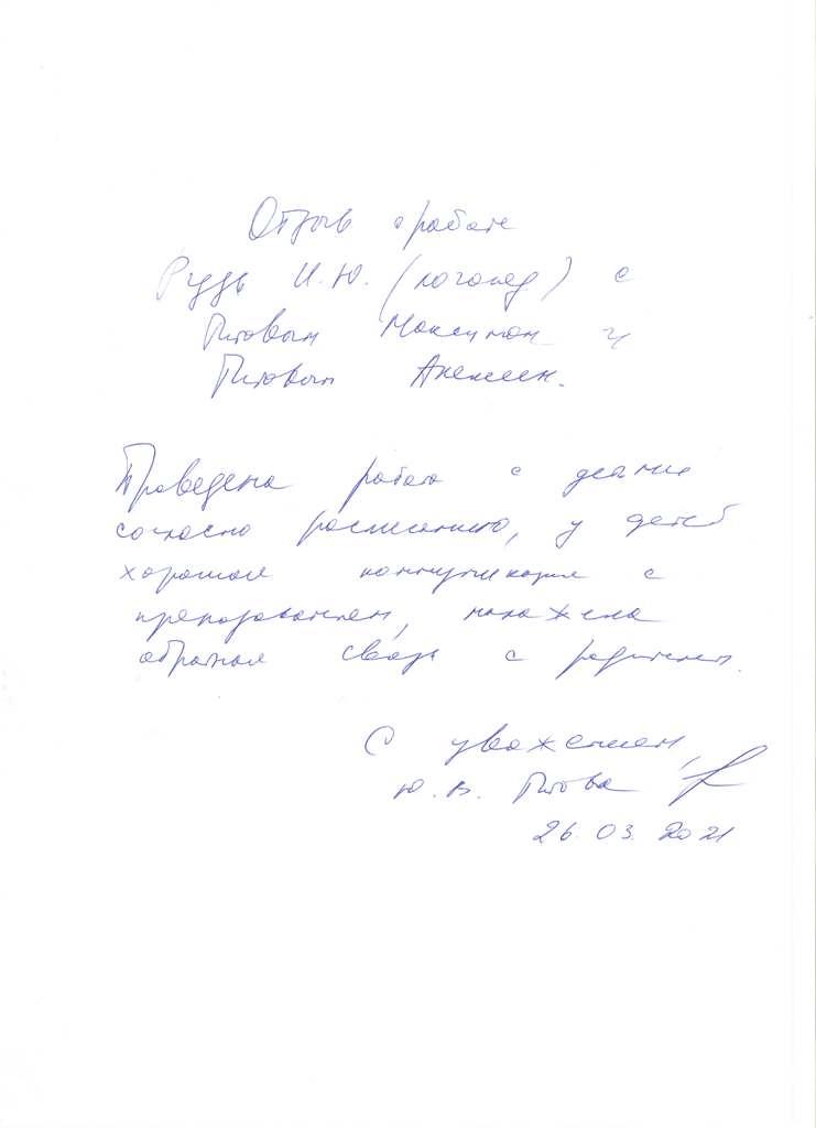 Рудь 26.03.2021