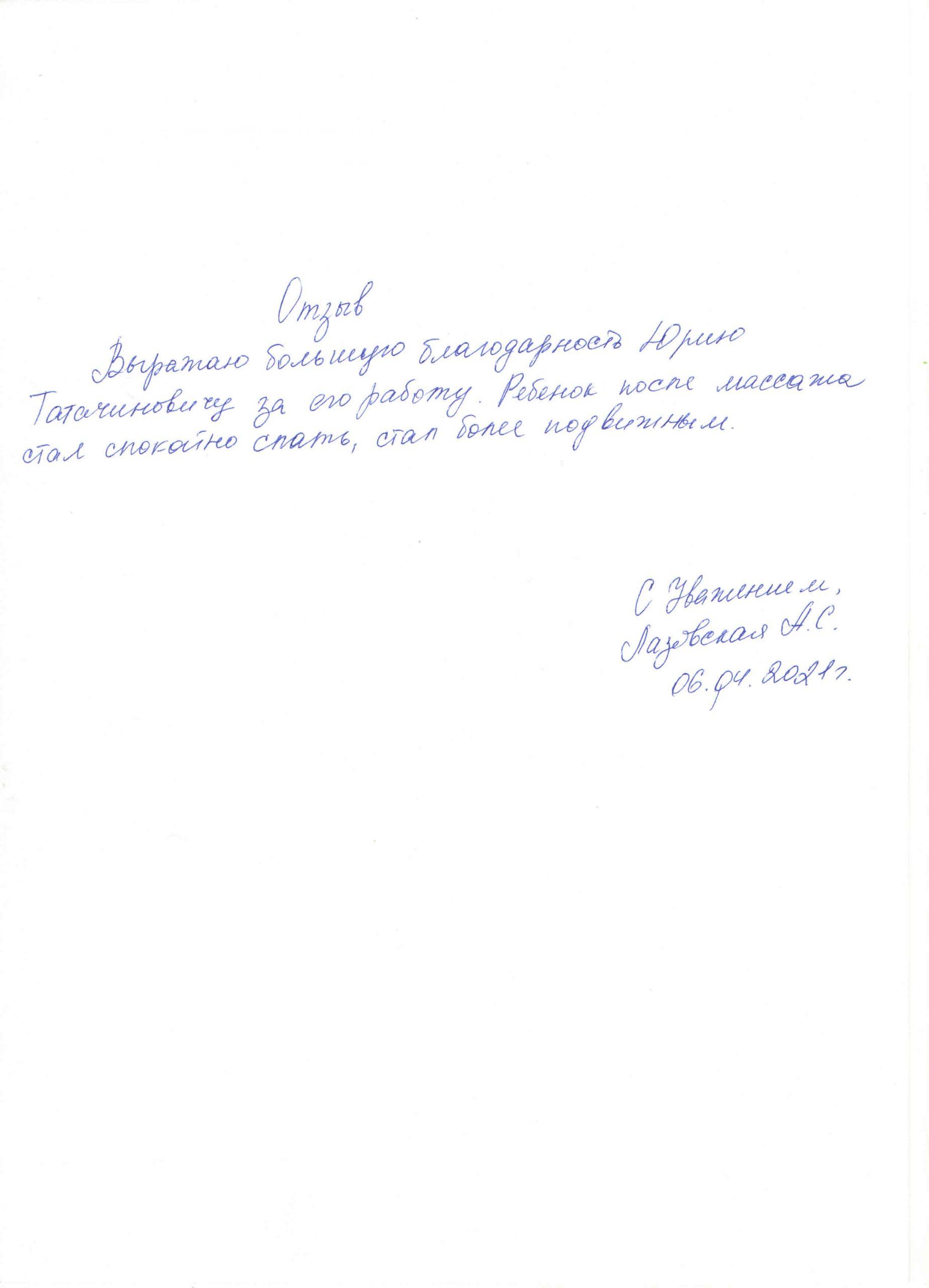 Джанашия 06.04.2021
