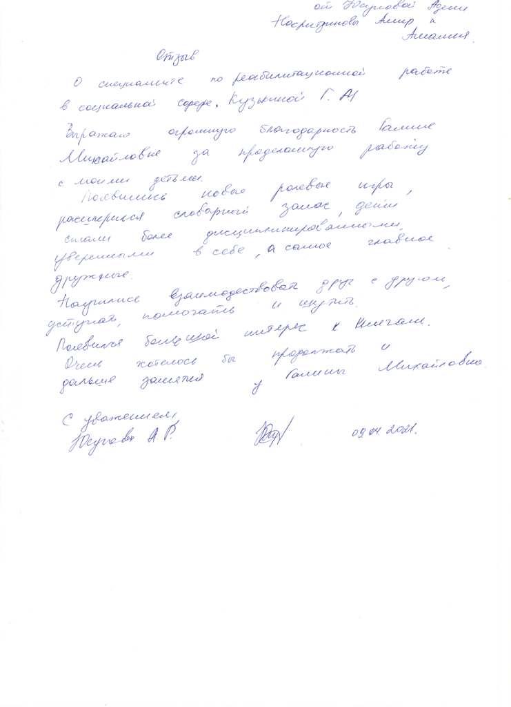 Кузькина 09.04.2021