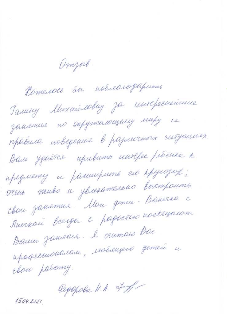 Кузькина 15.04.2021