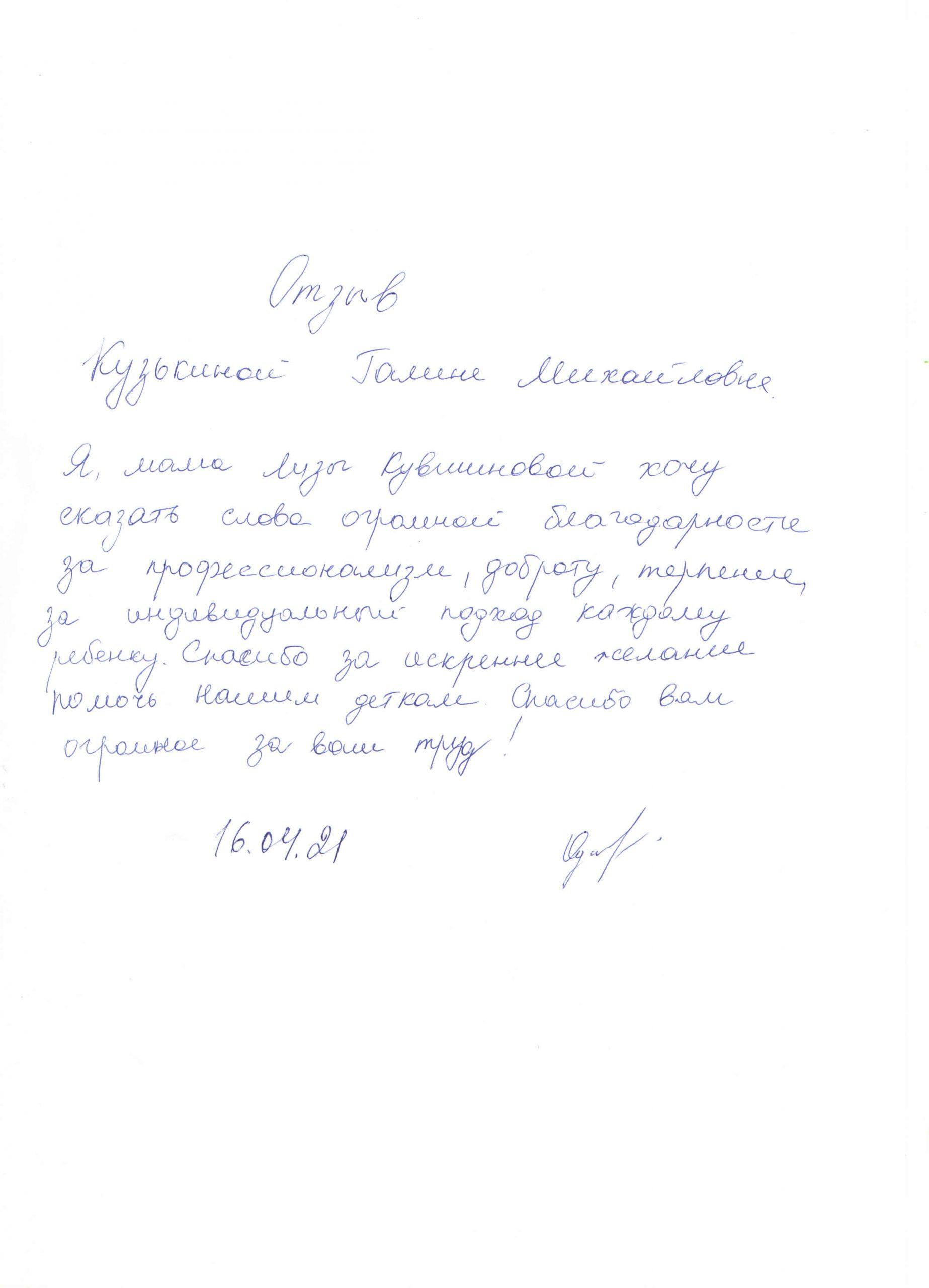 Кузькина 16.04.2021