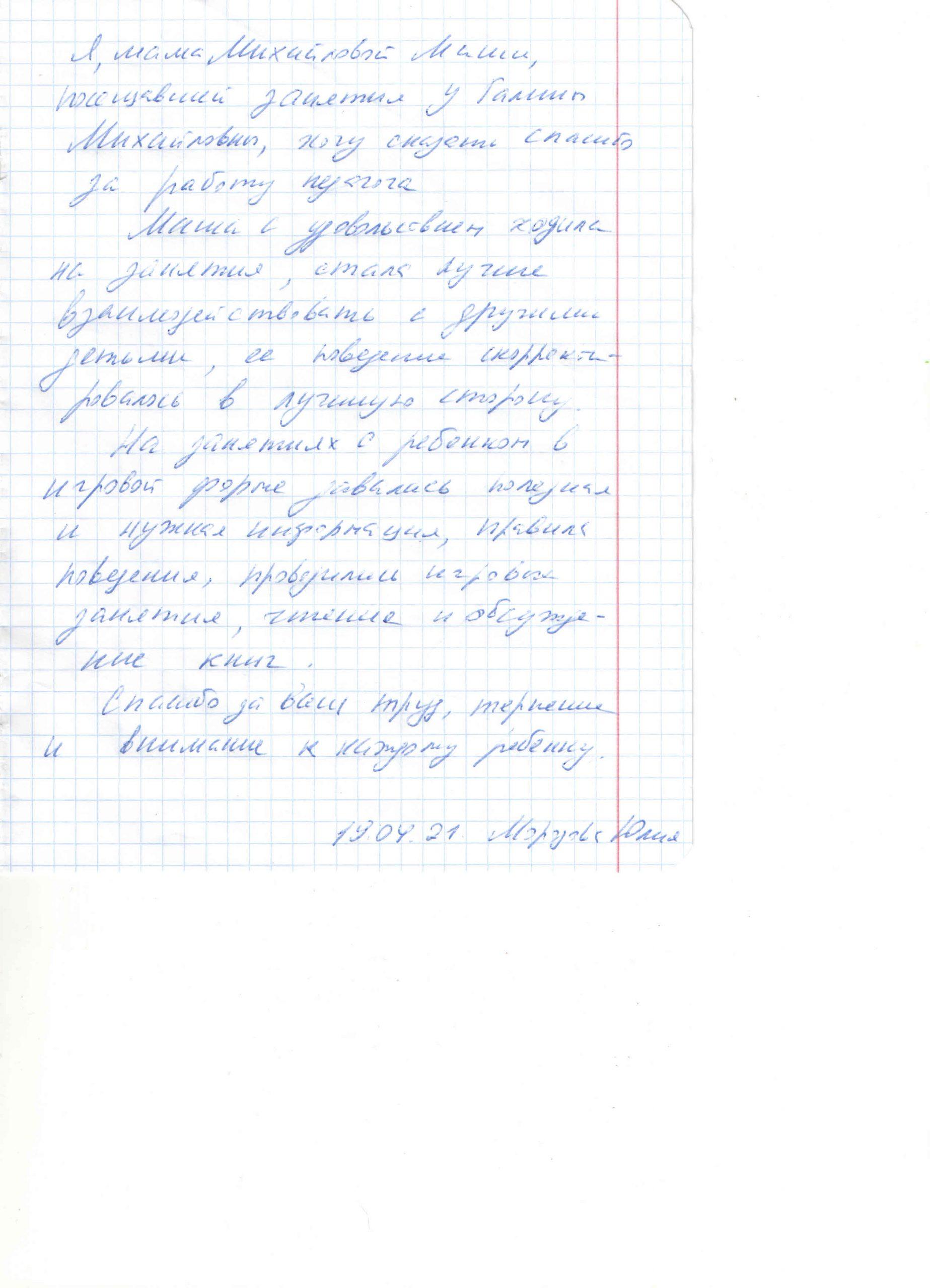Кузькина 19.04.2021