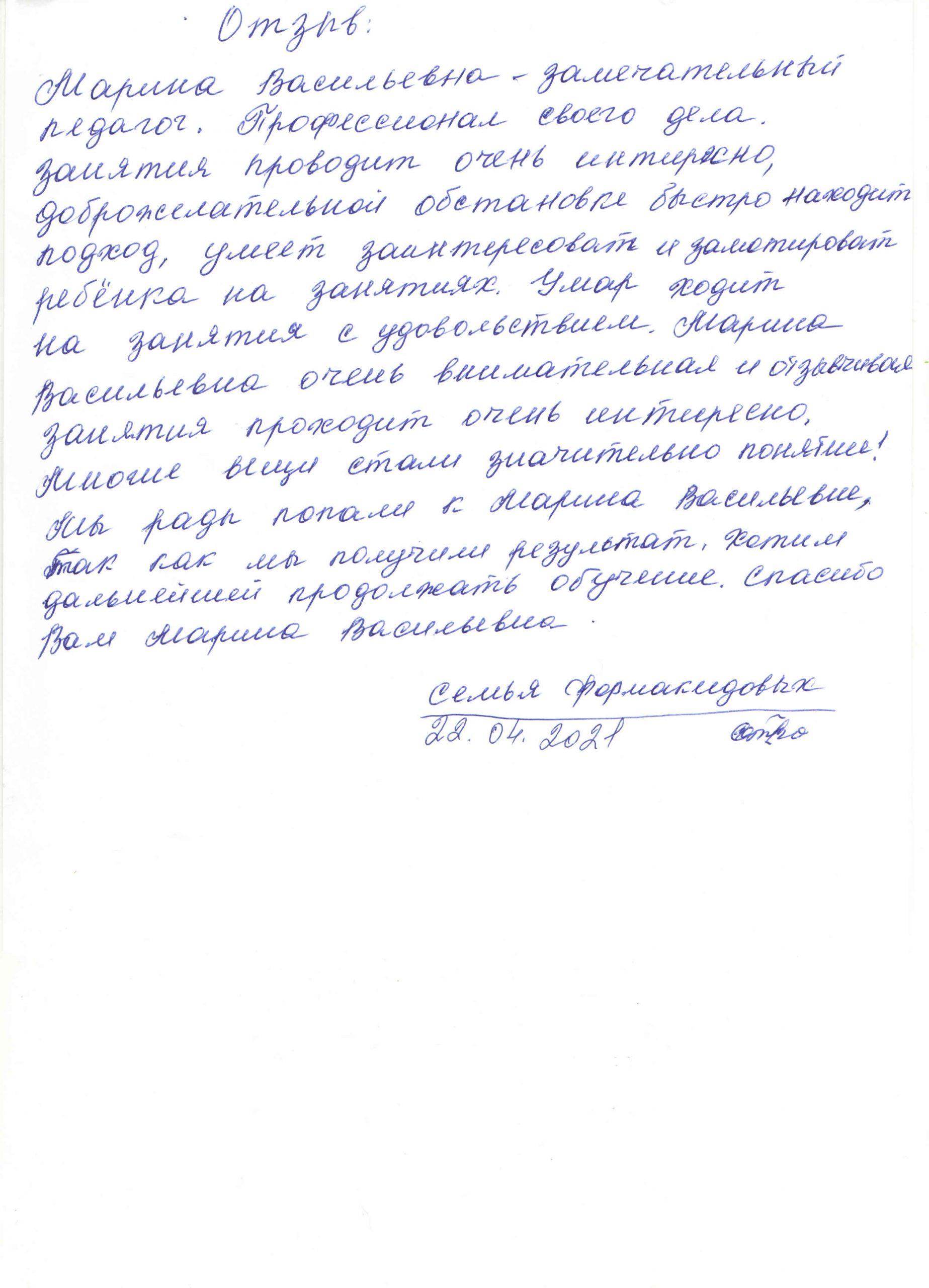 Немирович 22.04.2021