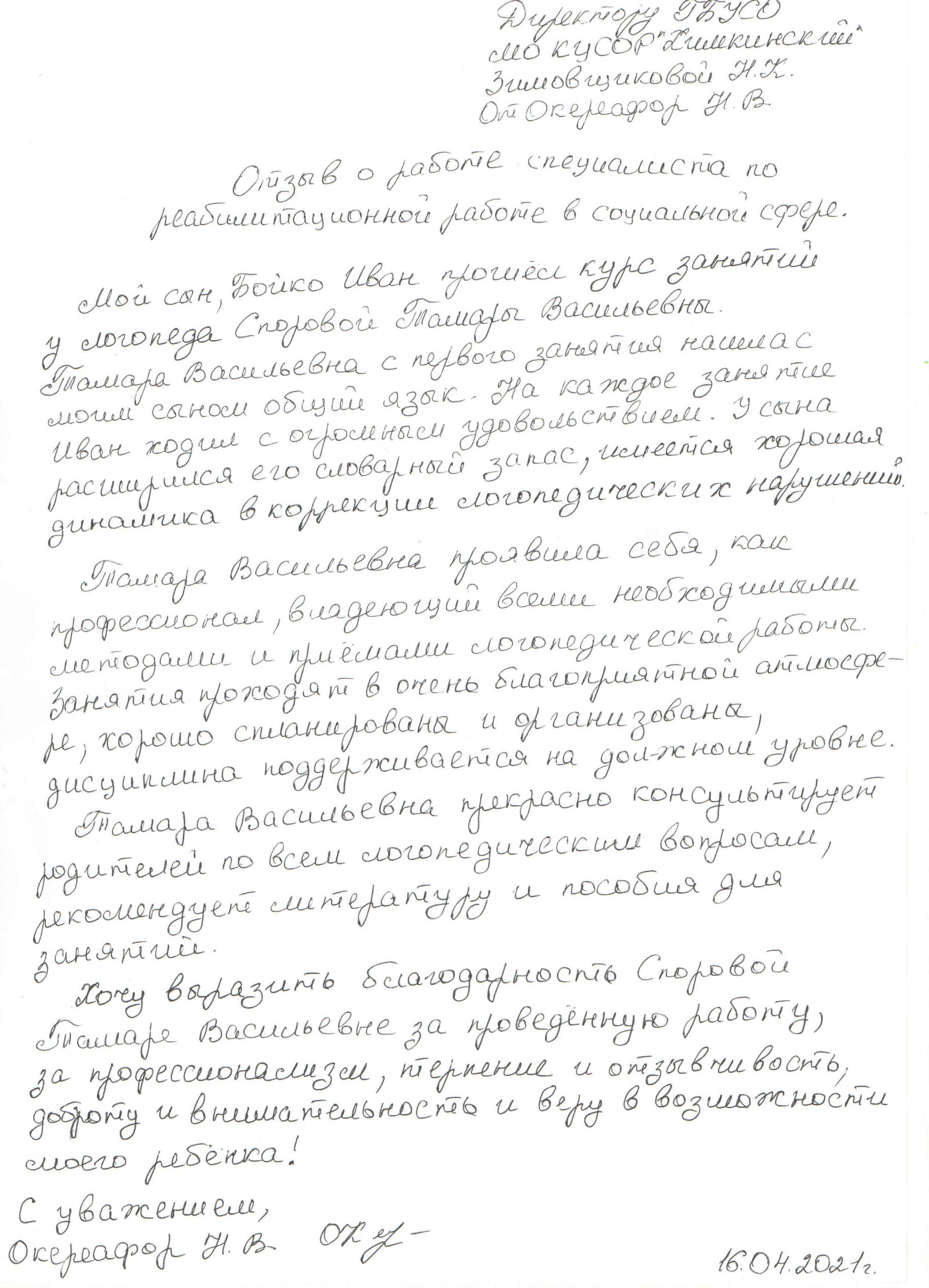Спорова 16.04.2021