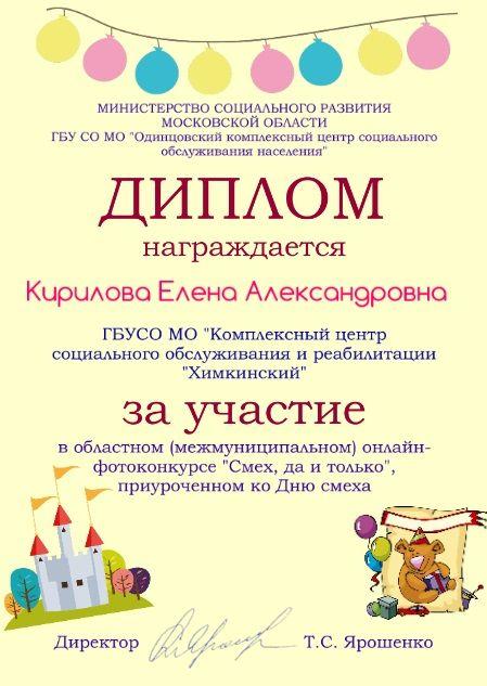 39 Химки Кирилова