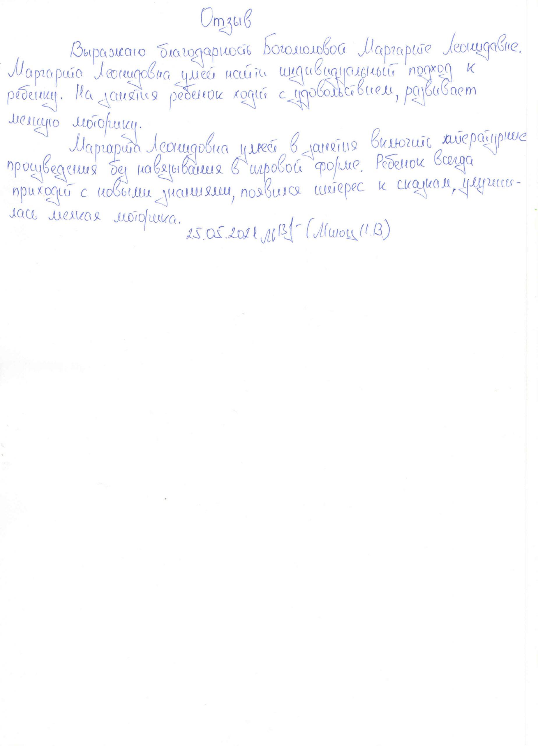 Богомолова 25.05.2021