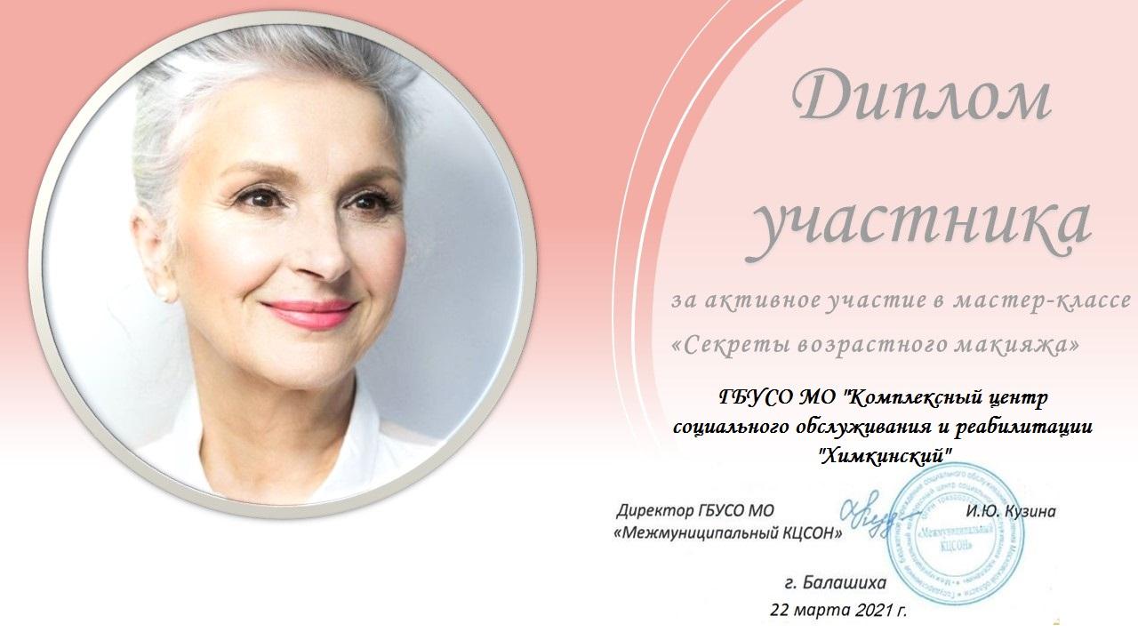 Диплом участника Секреты возрастного макияжа