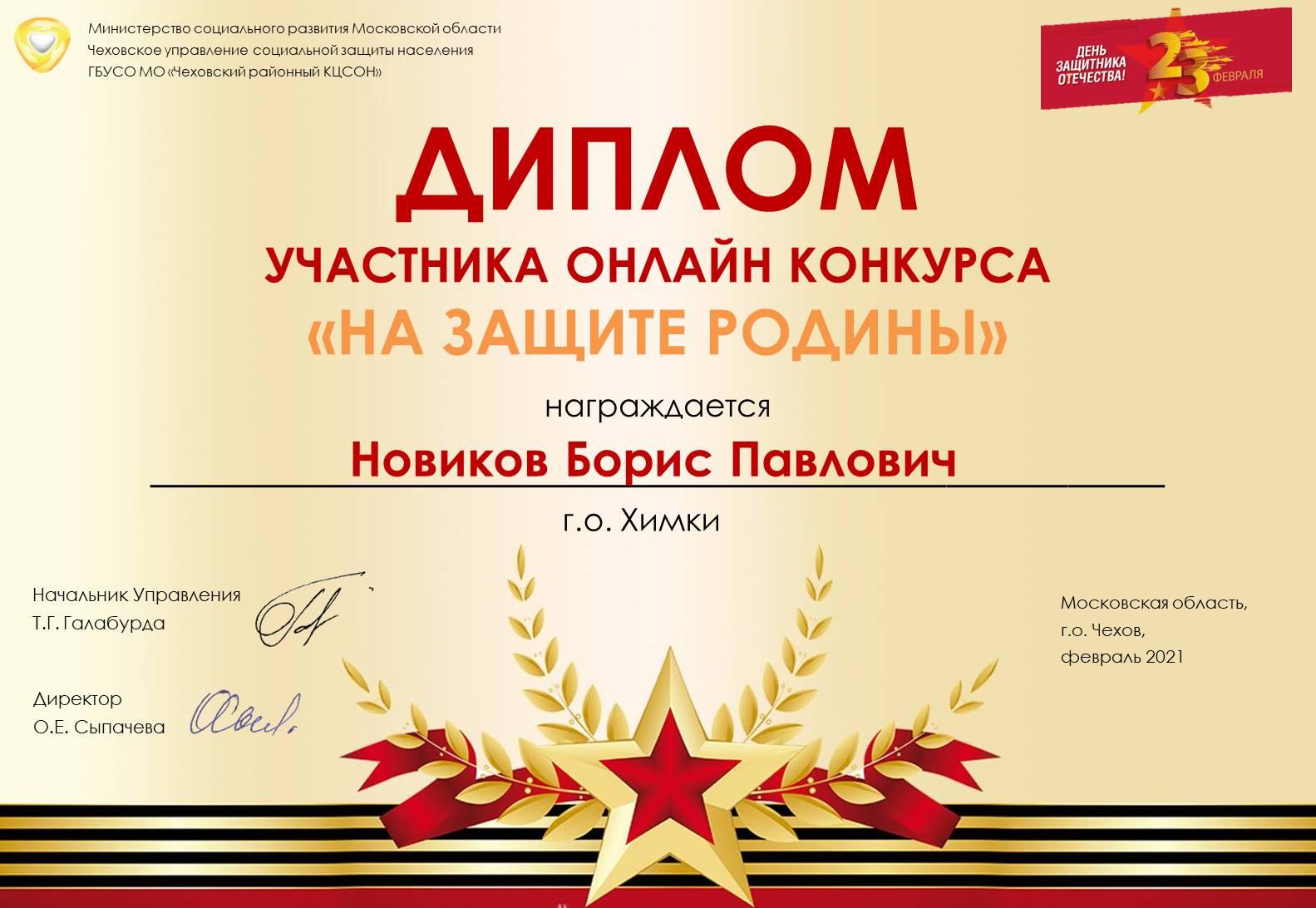 Химки_Новиков БП