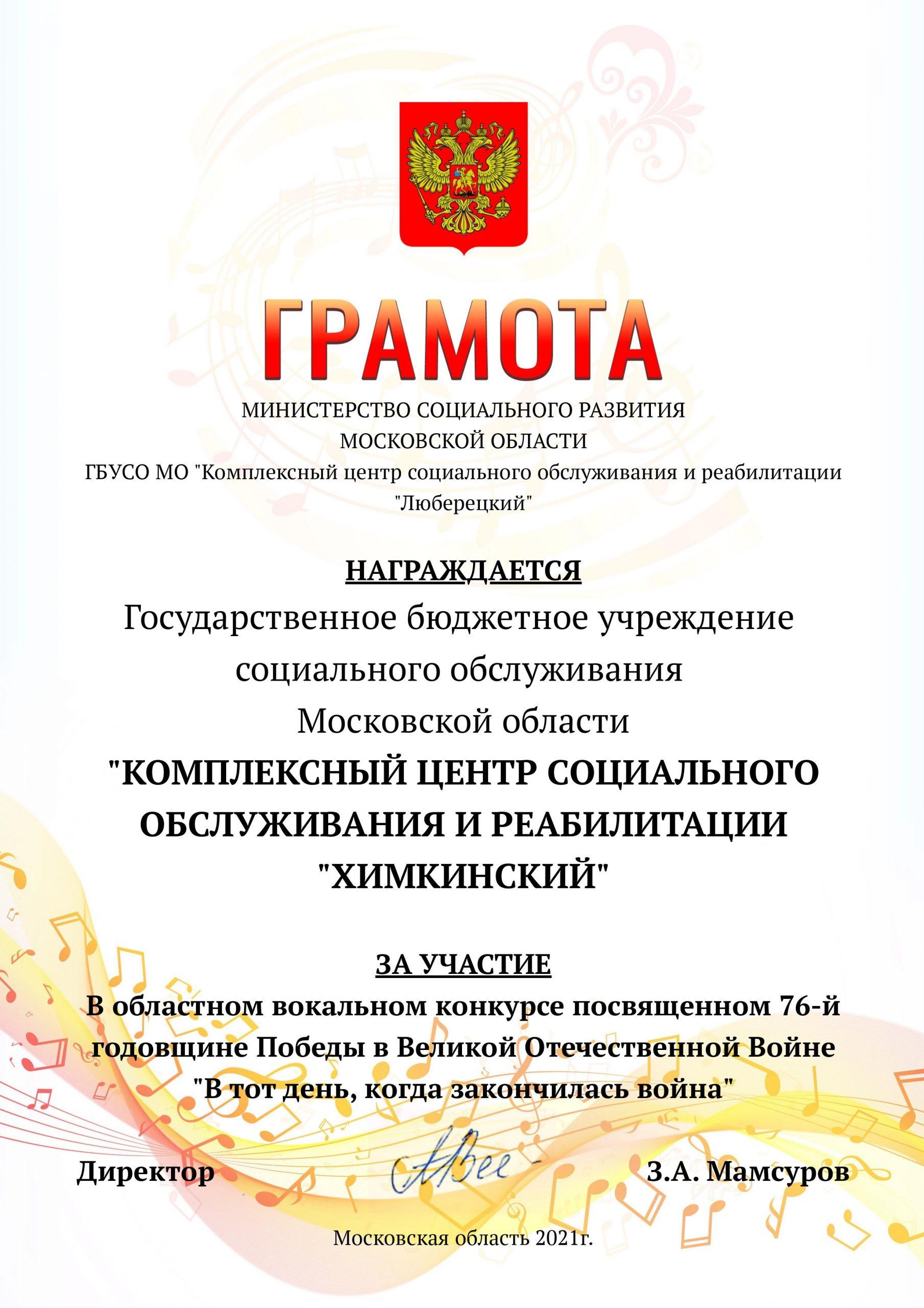 Химкинский