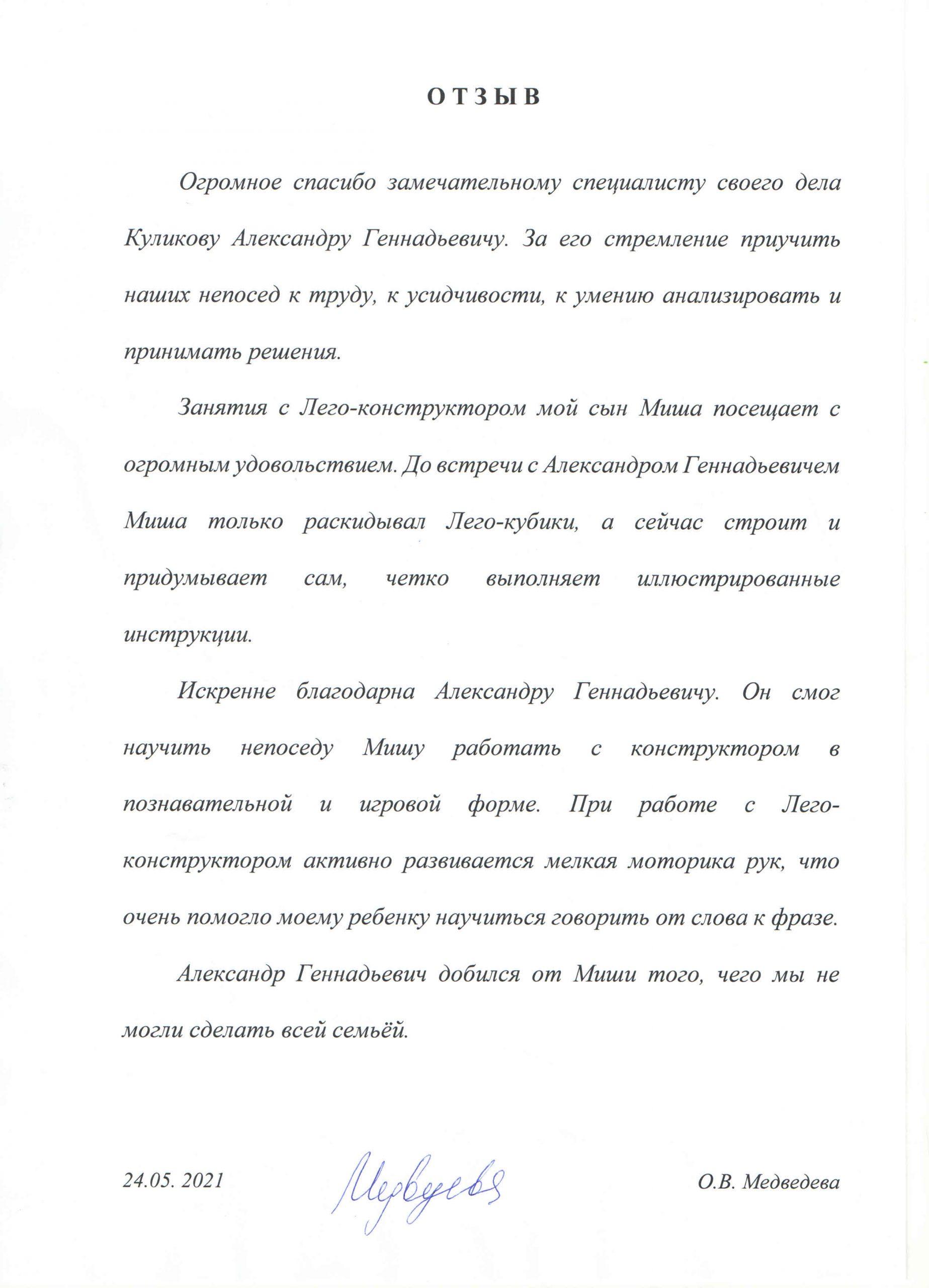 Куликов 24.05.2021