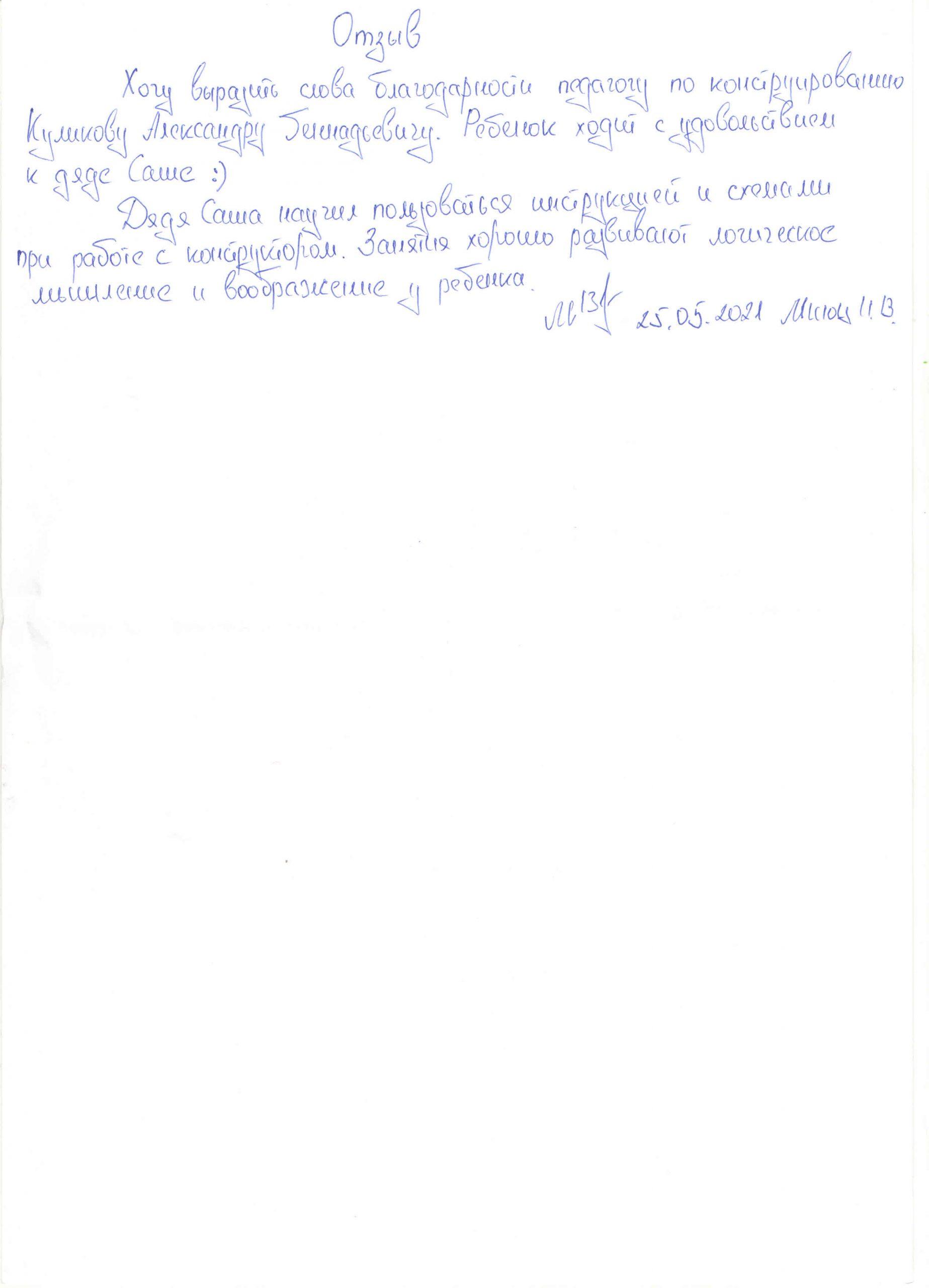 Куликов 25.05.2021