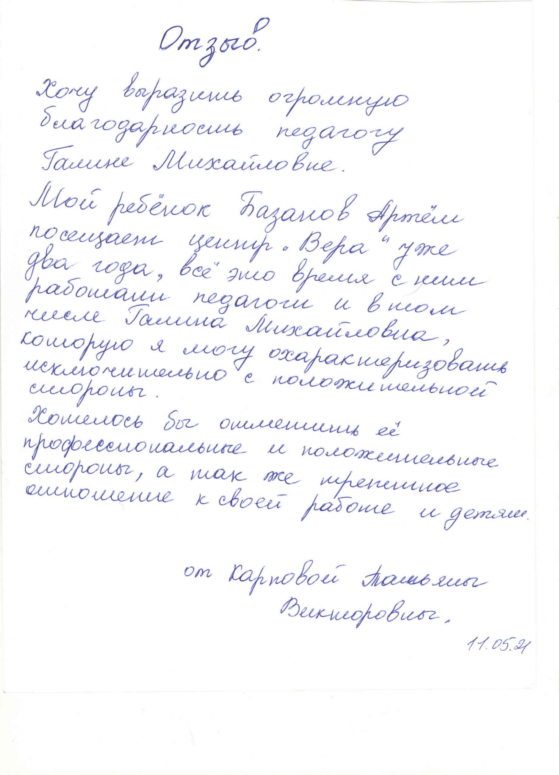 Кузькина 12.05.2021