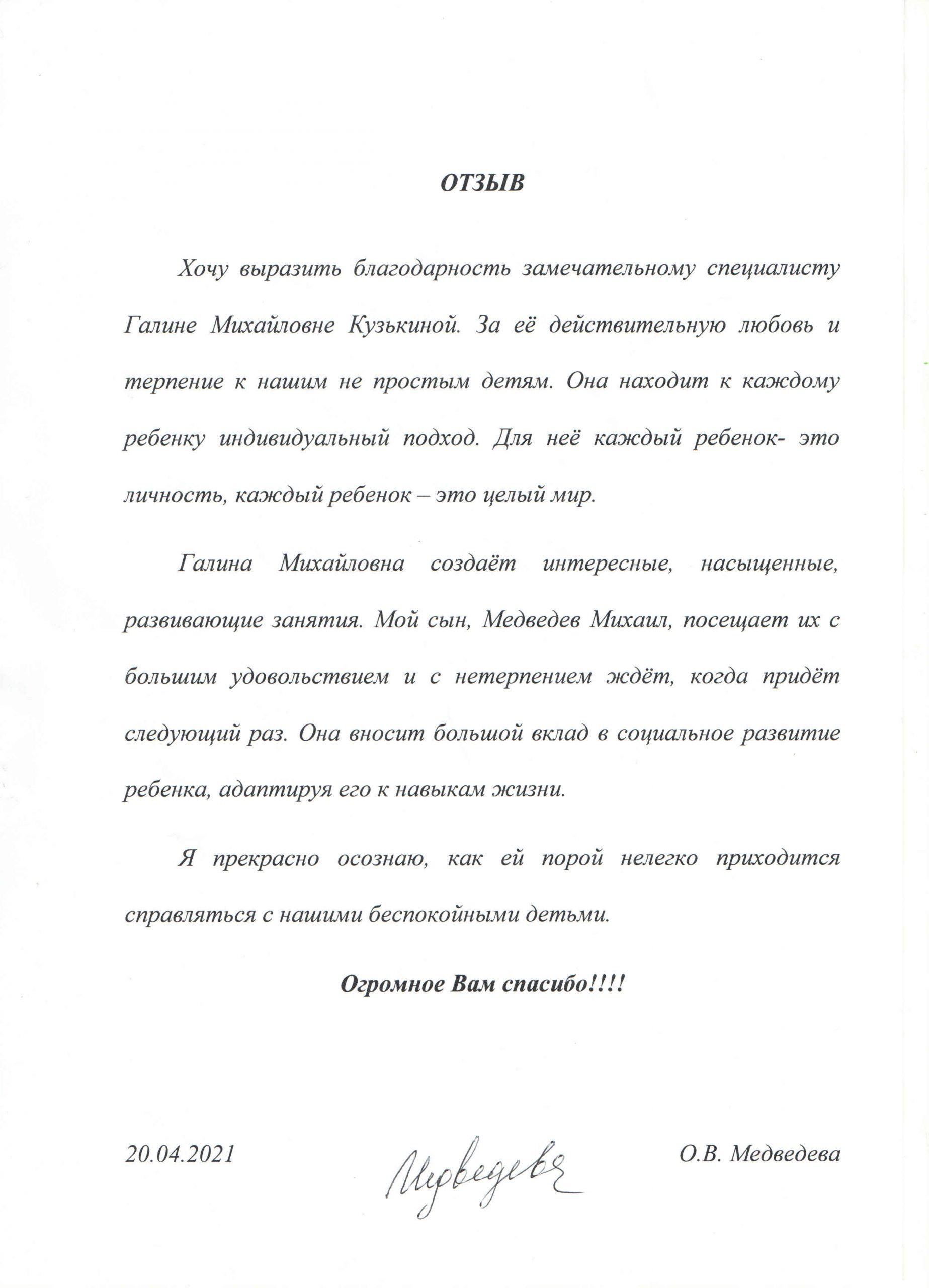 Кузькина 20.04.2021