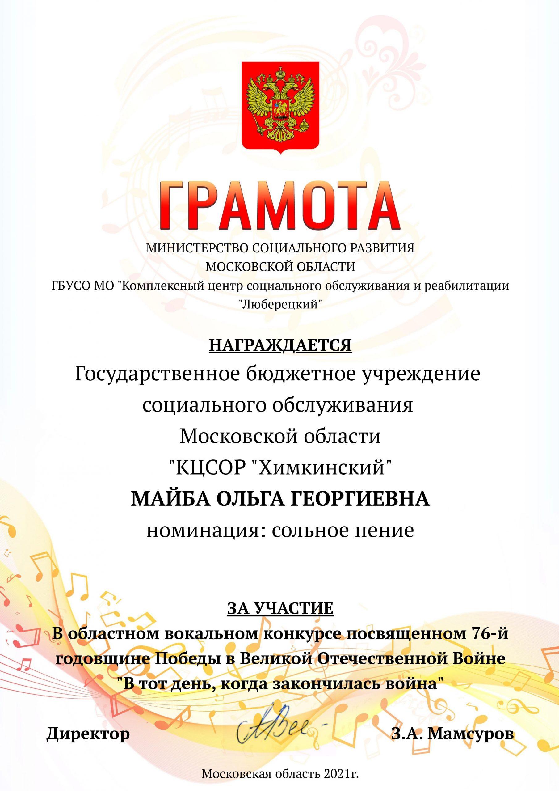 Майба Ольга Георгиевна