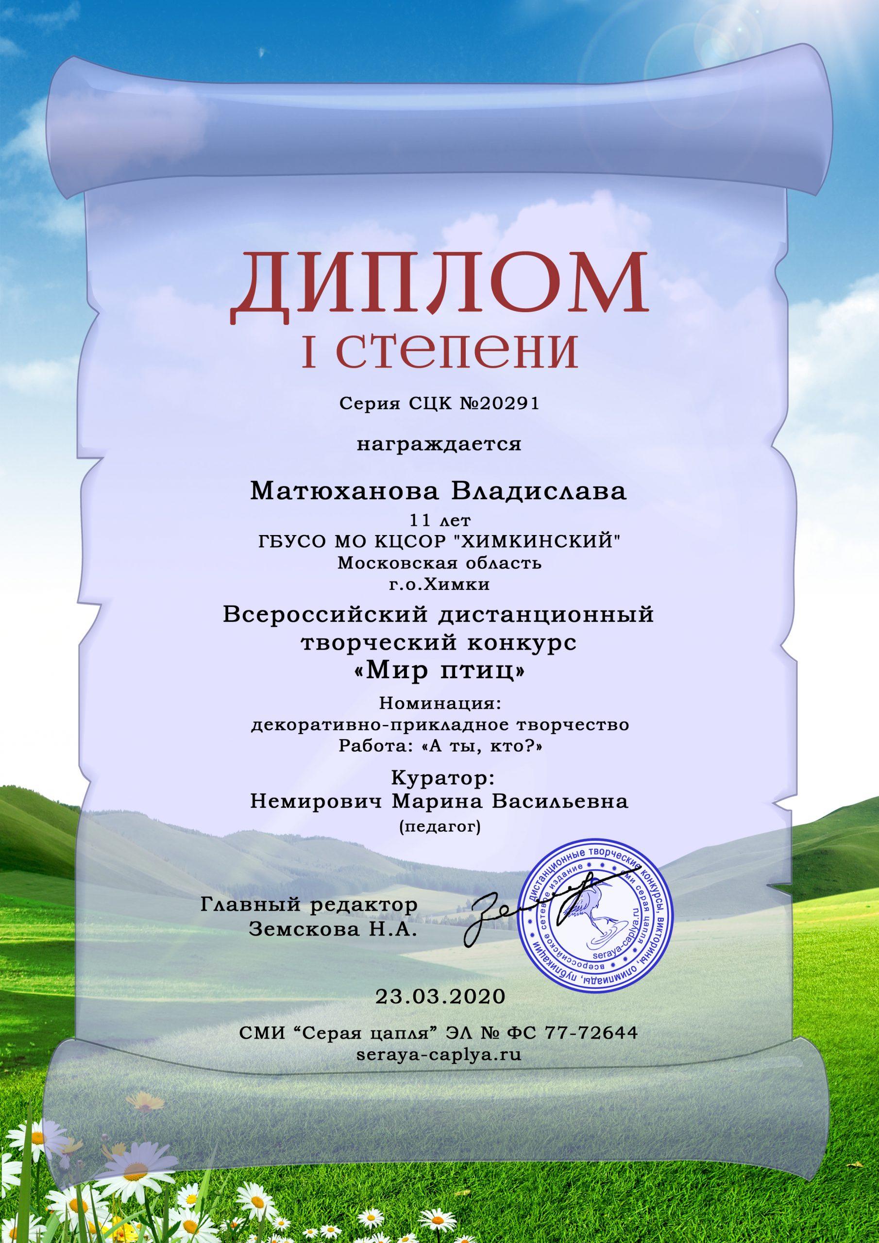 Матюханова