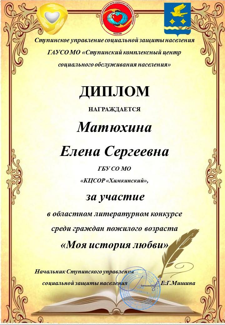 Матюхина